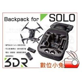 数码小兔【3DR SOLO 专用背包】双肩 后背 空拍机 飞行器 航拍机 配件 airpro-T3000