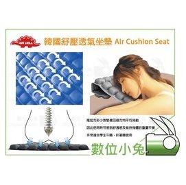 數位小兔【AIR CELL 韓國舒壓透氣坐墊 灰色】久坐 透氣 舒壓 減壓 抗壓 椅墊 充氣 氣墊