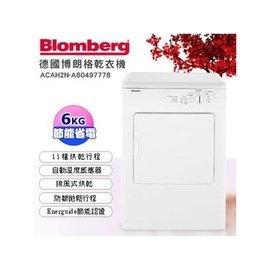 德國 BLOMBERG 博朗格歐規 6公斤 乾衣機 DVT16540