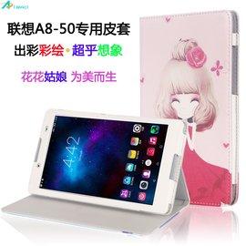 愛保聯想TAB 2 A8-50F皮套 Lenovo A8-50LC保護套 8寸平板電腦殼