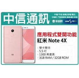 ~中信~小米 XIAOMI 紅米 Note 4X 32GB 程式雙開 5.5吋 攜碼免預繳