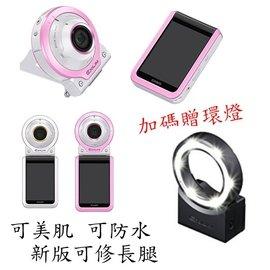 [環燈送完為止] Casio EX-FR100L 美顏/美肌相機 白/粉 送64G高速卡 相機包/ 公司貨(10290元)