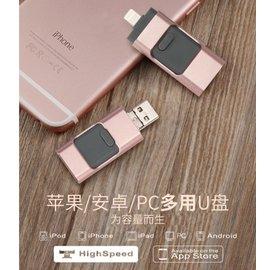 【 最久  】三合一隨身碟 蘋果安卓電腦 高速足量 手機隨身碟 記憶碟 記憶卡 iPhon
