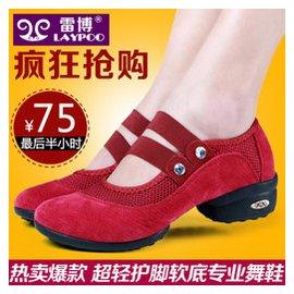 雷博廣場舞蹈鞋網面透氣 舞鞋女式 軟底健身操鞋增高跳舞鞋