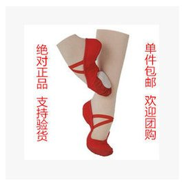 紅舞鞋芭蕾舞蹈鞋男女兒童皮頭形體肚皮舞軟底貓爪練功鞋1001