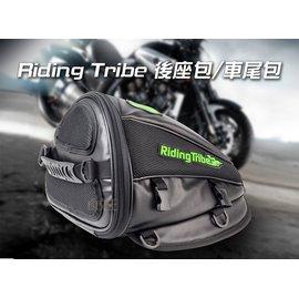 【Riding Tribe】後座包 車尾包 可側背 跑車後靠背包 靠包 機車 重機 摩托車
