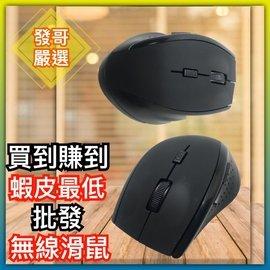 無線滑鼠  安博盒子 小米盒子 易播 筆記型電腦 Mac iPhone windows 羅