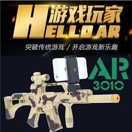AR 魔力枪 儿童玩具手枪 智能枪 体感游戏枪