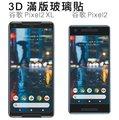 谷歌 pixel 2 3 Pixel3 XL 全屏 鋼化膜 3D 曲面 Google pixel2 XL 鋼化 玻璃膜 玻璃貼 黑邊 滿版 保護貼