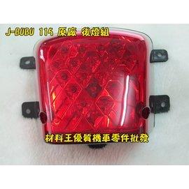 【炬霸科技 】PGO J BUBU 115 LED 方向燈 白天 日行燈 小燈 定位燈 駐車燈 JBUBU 專用 直上