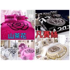 香奈兒凡賽斯紀梵希Dior床包組 4件套4件組四件式組床套小香床包雙人床包! 奢華加大