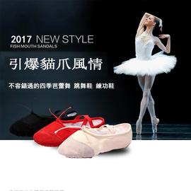 兒童貓爪軟底帆布芭蕾舞鞋 女孩平底練功鞋 女成人瑜伽形體跳舞鞋