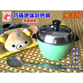 樂活館 ~巧滿迷你彩色鍋 ~ 模型電鍋 調味罐 烘焙模具 大同電鍋模型 不鏽鋼小電鍋 隔熱