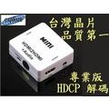 2017專業版台灣大廠晶片 PS4 HDCP破解器解除器解碼器HDMI聲音分離外接喇叭 MOD藍光PS3 第四台錄影破解