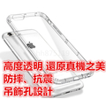 iphone 透明氣墊空壓軟殼 iphone x iphone8  iphone8plus  iphone5  iphone6  iphone6plus  iphone7  iphone7plus 保護殼 手機殼