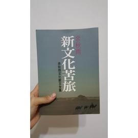 《新文化苦旅》余秋雨文化散文全集