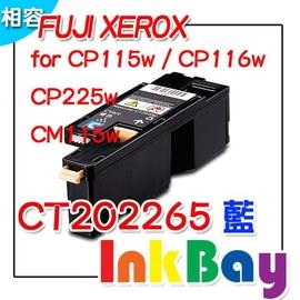 FUJI XEROX CT202265 高容量相容碳粉匣 藍色 一支, :CP115W C