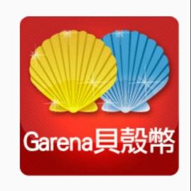 Garena 貝殼幣 序號  980元