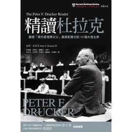 【Alice書店】精讀杜拉克 / 嚴選「現代管理學之父」最具影響力的10篇大塊文章 / 彼得.杜拉克 / 天下文化出版