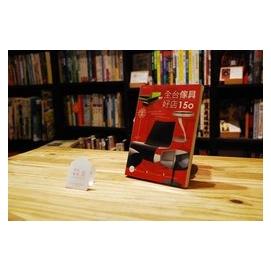 ~學好書房~~全台傢具好店150~漂亮家居編輯部 著|城邦文化|2008年2月|初版一刷