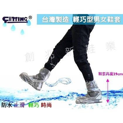 ~雨天 ~ 簡約型鞋套 鞋底防滑 防塵 雨鞋套 防濕 不濕鞋 雨鞋 雨衣 鞋套 雨天登山
