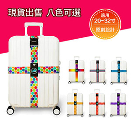 Travelkin正品 行李箱捆綁帶 旅行箱一字十字十字束帶 行李帶 打包帶 加寬行李束帶