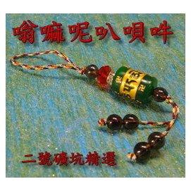 二號礦坑 ~綠玉髓手機吊飾~讓你廣招四方八路錢財!~編號:04216每月2號 , 水