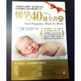 1本 懷孕40週全書 暢銷修訂版 2015.12.15 初版4刷
