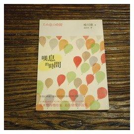 ~午後書房~唯川惠 著、張秋明 譯,~嘆息的時間~,2008年初版一刷,時報 170923