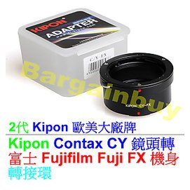 KIPON CONTAX Yashica C/Y Carl Zeiss鏡頭轉富士Fujifilm FX X系列機身轉接環