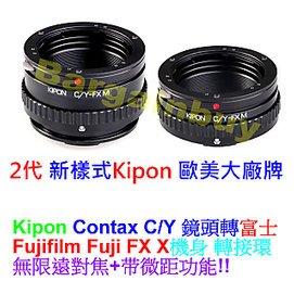 KIPON 2代 Contax CY C/Y(Carl Zeiss)鏡頭接富士FUJI FX X口機身無段調整微距轉接環