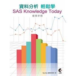 ~大享~資料分析輕鬆學:SAS Knowledge Today 手冊978986500