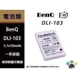 BenQ DLI103 DLI~103 NP900 相機 鋰電池 DC~E53 E63 E
