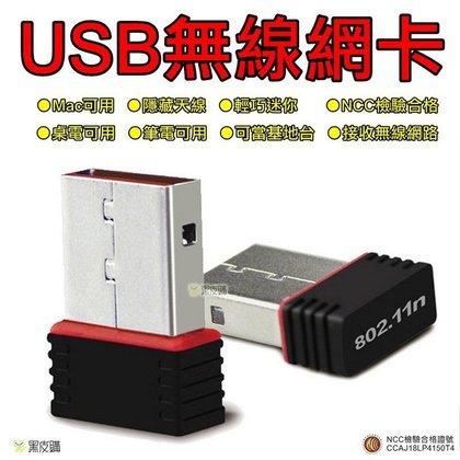 買7送一 USB 迷你無線網卡 高速150M 支援 XP WIN7 無線 卡 桌機 PC