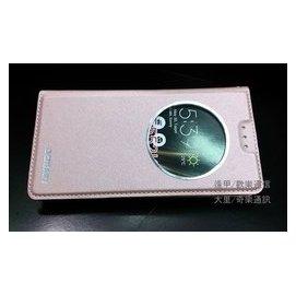 華碩 ASUS ZenFone 3 Neo ZE520KL 5.2吋 Xmart 銀框感應視窗 感應式 側掀皮套