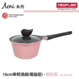 韓國 Aeni系列 16cm陶瓷不沾單柄湯鍋 玻璃鍋蓋 電磁 粉色  喔!~蘋果樹Appl
