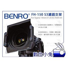 小兔【BENRO FH-150 S3 濾鏡支架】150mm 方形濾鏡架 FH150 Sig