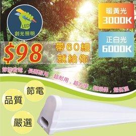 T5 LED 燈管 4尺 層板燈 100 佛心價 日光燈 省電 18W 燈管 全電壓 一體