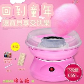 棉花糖機全自動家用棉花糖機電動棉花糖機器兒童家用DIY花式棉花糖送女友兒童 #正韓迪士尼後