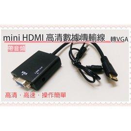 [沐印國際] 附發票轉換線 mini HDMI 轉 VGA 帶3.5mm 音源 HDMI 螢幕 主機 投影機 平板電腦