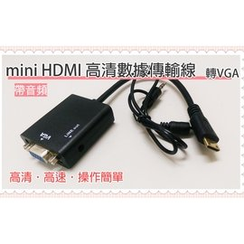[沐印國際] 附發票 帶3.5mm 音源 HDMI 螢幕 主機 投影機 平板電腦 轉換線 mini HDMI 轉 VGA