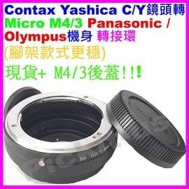 Contax C/Y CY CARL ZEISS鏡頭轉Micro M 4/3 M43機身腳架轉接環Olympus EP5