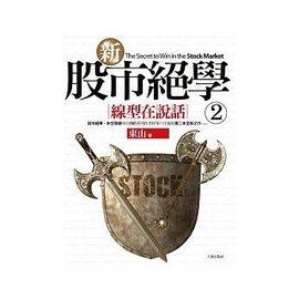 ~新股市絕學2:線型在說話~ISBN:9578833369│東山