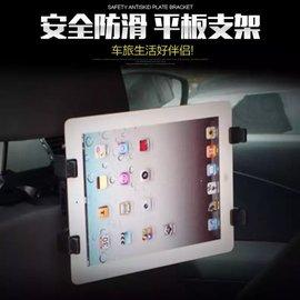 汽車 平板支架 後座平板車架 汽車 ipad支架 導航支架汽車用 椅背後座椅座頭枕 平板電