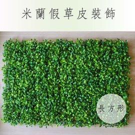 【Q 】A3491 假草皮裝飾-長方形 彷真景觀飾品草坪 庭院花園擺飾擺件 櫥窗民宿店面裝