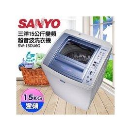 SANYO 三洋 15KG 媽媽樂DD直驅變頻洗衣機 SW-15DU6G 014年新機上市 ! 內外