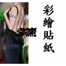 身體彩繪長效型防水紋身貼紙系列之四