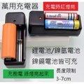 鋰電鎳氫鎳鎘電池 雙槽充電器 18650充電器 14500充電器 16340充電器  萬能座充 鋰電池萬用充電器 手電筒充電器