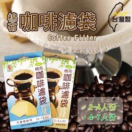 ORG~SD1323a~ 製~4~7人!4入裝 重複 棉布 咖啡濾袋 咖啡粉袋 咖啡濾紙