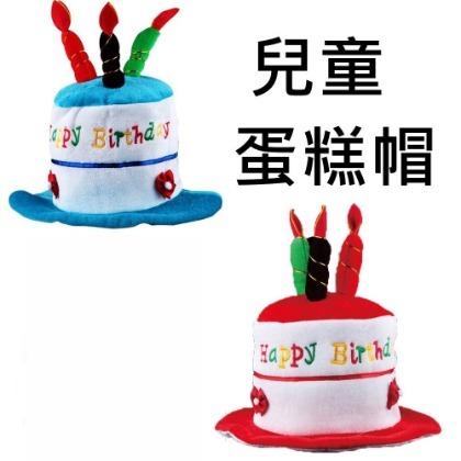甜妞節慶 兒童生日蛋糕帽 生日帽 生日派對 變裝舞會 PARTY 派對帽 派對小物
